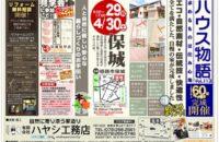 『ハウス物語Vol.113』4月29日(金)30日(土)完成見学会開催します!