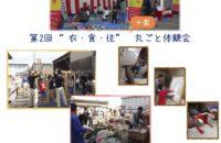 """第2回 """"衣・食・住""""+楽 丸ごと体験会"""