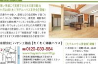 11/23(祝)【モデルハウス見学会】開催!!