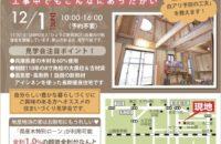 12月1日(日)構造見学会 開催