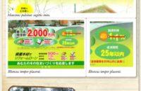 兵庫県の木造住宅ローン 金利が発表されました。