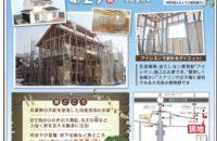 4月29日祝日 「構造&断熱」体験見学会開催