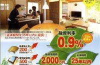 速報!県木住宅ローン 大幅拡充