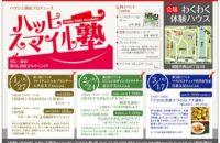 ハッピースマイル塾 第3講目は 3月17日(火)