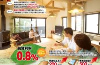 兵庫県の木造住宅ローン