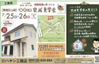 7/25(土)26(日)完成見学会開催します。