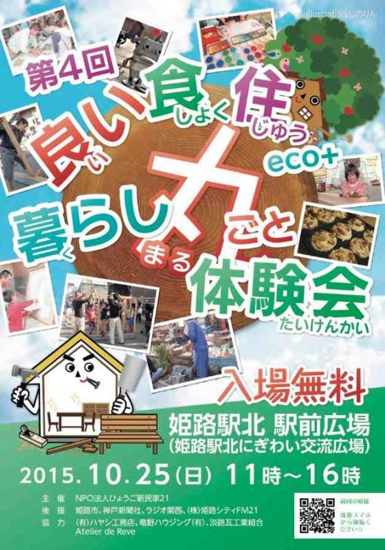 """第4回 """"良(い)い・食・住""""eco+ 『暮らし丸ごと体験会』 〜和の暮らし〜 開催します"""