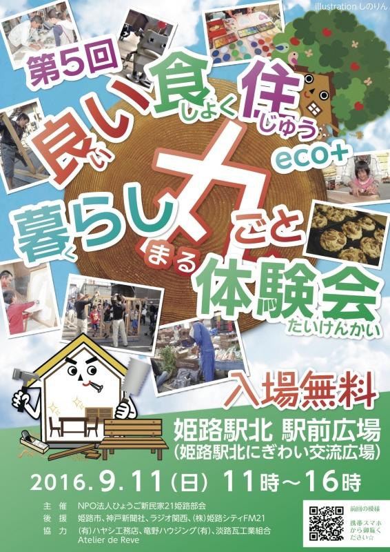 第5回 良い・食・住 暮らし丸ごと体験会 開催しまーす!!