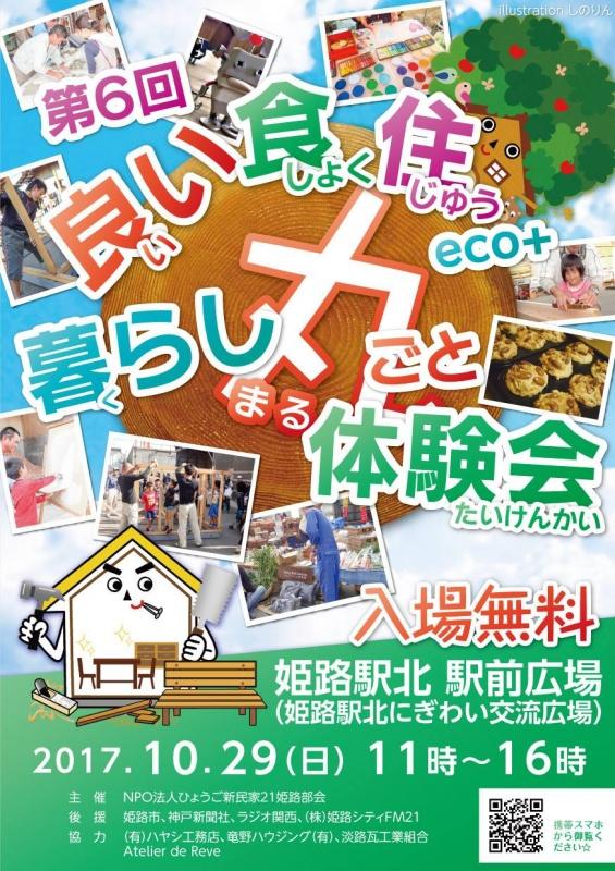 第6回 良い・食・住 暮らし丸ごと体験会 開催しまーす!!