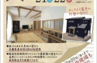 市川町にて完成見学会開催します