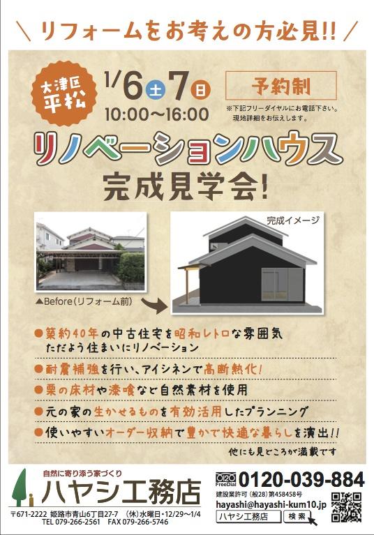 リノベーションハウス 完成見学会 開催!