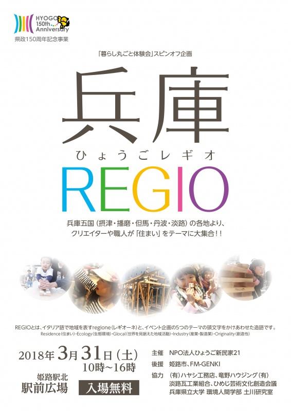 「暮らし丸ごと体験会」スピンオフ企画 兵庫REGIO開催します