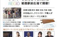 兵庫REGIO タイムスケジュール