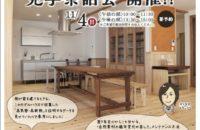 「わくわく体験ハウス」見学茶話会 開催します!!