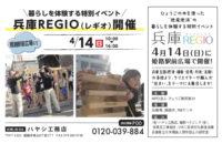 兵庫REGIOのステージ