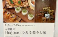木製雑貨「hajime」のある暮らし展