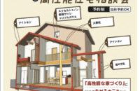 ハイスペック住宅の秘密公開します!