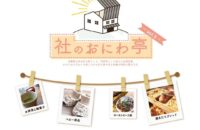 hajime 古民家マルシェに出店します