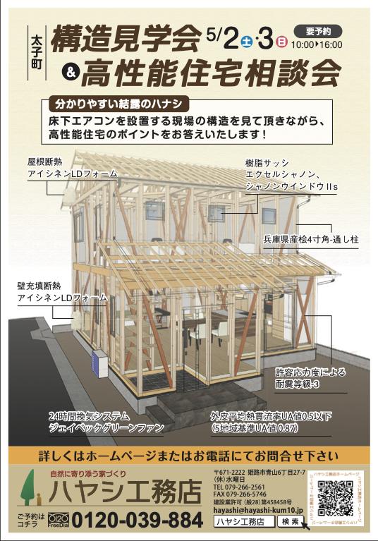 5月2日(土) 3日(日)  太子町で構造見学会&高性能住宅相談会