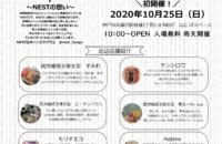 神戸市兵庫区駅前通5丁目でイベント出店します