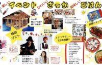 イベントに出店します。12/20(日) 姫路市太市 Zappa村